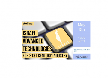 Israeli Advanced Technologies for 21st Century Industry Webinar