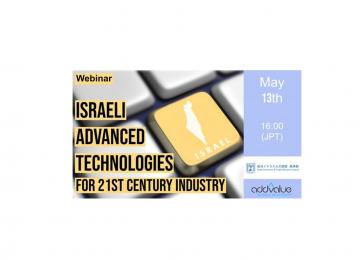 Israeli Advanced Technologies for 21st Century Industry Webinar
